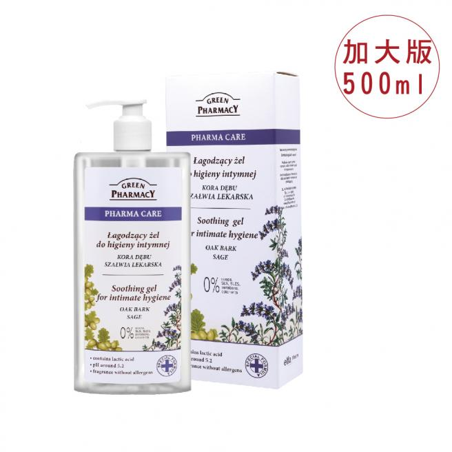 Green Pharmacy草本肌曜 鼠尾草舒緩清爽私密潔膚露500ml (加大版)